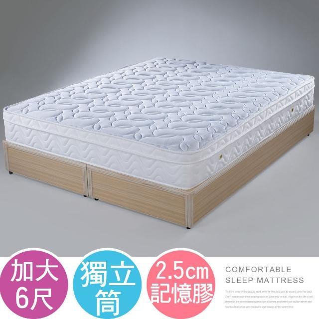 【Homelike】麗莎三線記憶膠獨立筒床墊(雙人加大6尺)/