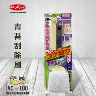 【Mr.Aqua】青苔刮除刷(AC-100)