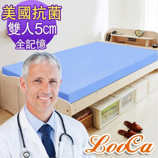 【快速到貨】LooCa美國Microban抗菌5cm全記憶床墊(雙人)