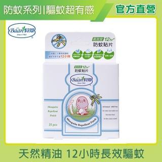 【Baan 貝恩】嬰兒防蚊貼片 25片入(防蚊防曬系列)