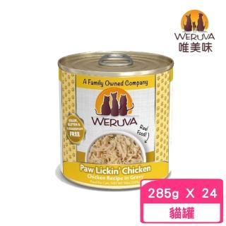 【WERUVA 唯美味】無穀貓罐《吮掌回味雞胸肉》10oz/285g(24罐組)