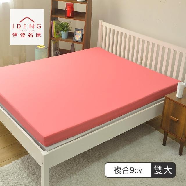【伊登名床】複合9cm雙層床墊―