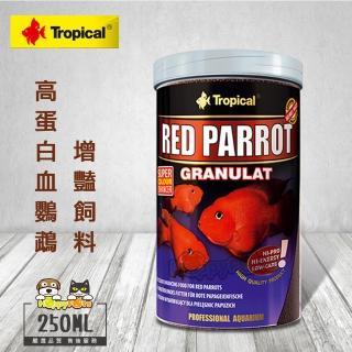 【Tropical】德比克高蛋白血鸚鵡增豔飼料(250ml)