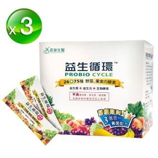 【長榮生醫】益生循環蔬暢配方超值組*3盒(30包/盒)