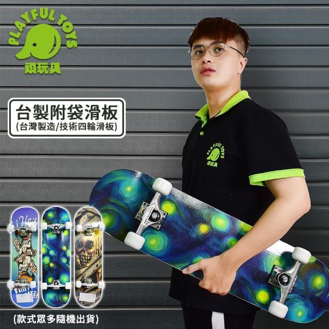 【Playful Toys】台製附袋滑板 滑板 代步滑板(台灣製造 滑板 極限運動 四輪滑板 交通板)