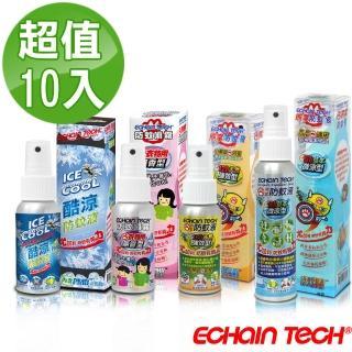 【ECHAIN TECH】熊掌PMD防蚊液 -超值任選10瓶組(購物狂歡節↘ 下殺1990)
