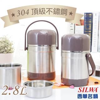 【西華SILWA】浣熊真空燜燒提鍋 2.8L