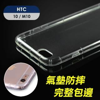 【YANGYI 揚邑】HTC 10 / M10 氣囊式防撞耐磨不黏機清透空壓殼