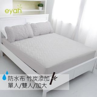【EYAH宜雅】竹炭超防水舖綿QQ保潔墊-床包式式(單人/雙人/加大 均一價)