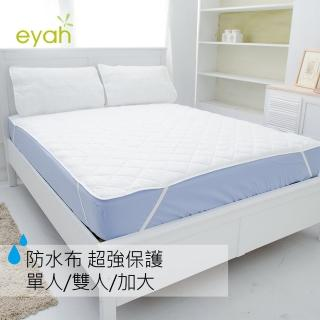 【EYAH宜雅】台灣製超防水舖綿QQ保潔墊-平單式(單人/雙人/加大)