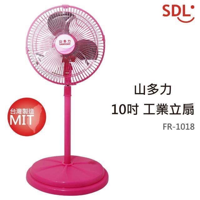 【山多力SDL】10吋工業立扇(FR-1018)