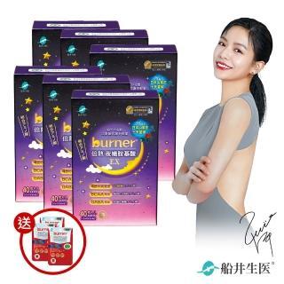 【船井burner倍熱】夜孅胺基酸EX+極纖錠窈窕提案組(快速)