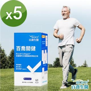 【BioJoy百喬】關健_BioCell 二型膠原複合錠x5瓶(60錠/瓶)