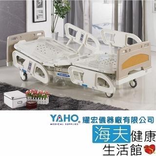 【YAHO 耀宏 海夫】YH306 高級電動醫療床★含蓄電功能(3馬達)