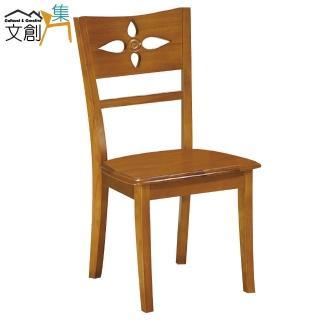 【文創集】奇卡拉   時尚柚木紋實木餐椅