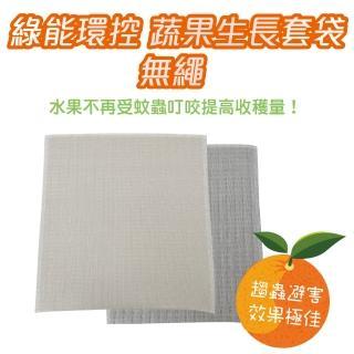 【綠能環控】蔬果生長套袋-無繩20x25cm10入(果農小幫手提高收穫率)