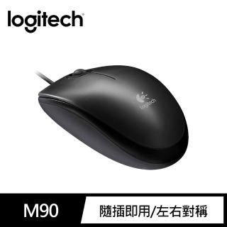 【Logitech 羅技】M90有線滑鼠USB(黑)