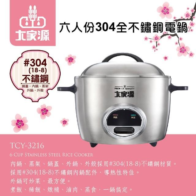 【大家源】六人份304全不鏽鋼電鍋(TCY-3216)