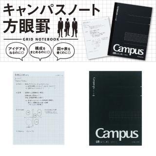 【KOKUYO】Campus方格筆記本(A4)
