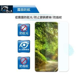 【D&A】SONY Xperia XA1 / 5吋日本原膜AG螢幕保護貼(霧面防眩)