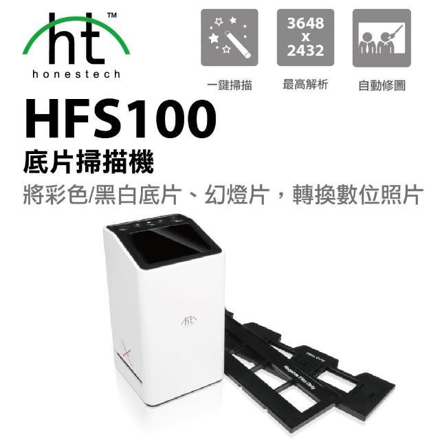 【Honestech】HFS100
