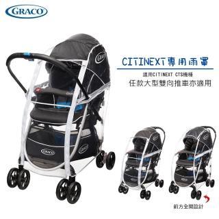 【GRACO】CITINEXT專用雨罩