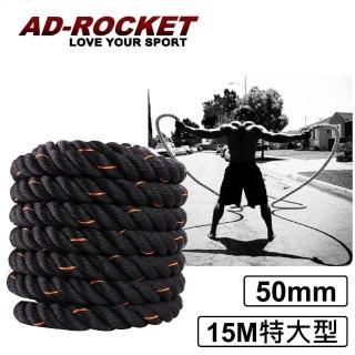 【AD-ROCKET】UFC專業級格鬥繩厚度50mm/戰繩/戰鬥繩(15M特大型)