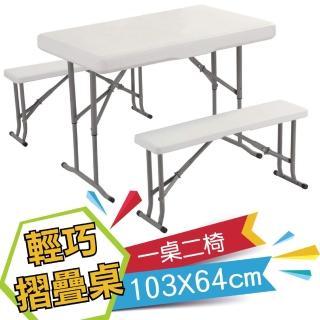 【UMO】萬用折合桌椅組(1桌2椅)