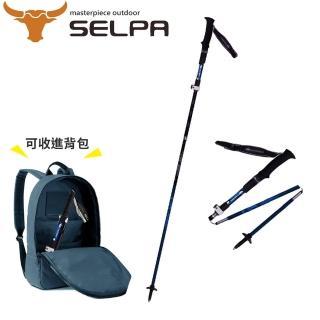 【韓國SELPA】特殊鎖點碳纖維鋁合金登山杖(兩款任選)