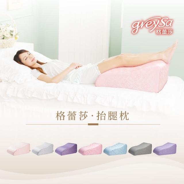 【GreySa格蕾莎】抬腿枕-六色任選(美腿枕|足枕|半臥|背靠|腰靠枕|三角枕|抬腿墊|靠枕靠墊)/