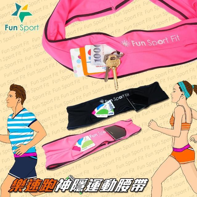 【Fun Sport Fit】樂速跑神隱運動腰帶-勁速黑/活躍桃(腰包/隱形腰包/登山腰包)