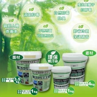 【十田】長白山硅藻泥專用底材4kg