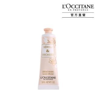 【L'OCCITANE歐舒丹】橙花&蘭花護手霜30ml