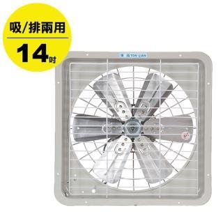 【東亮】14吋鋁葉吸排兩用通風扇(TL-614)