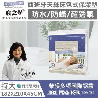 【美國寢之堡】西班牙天絲 床包式保潔墊(雙人特大6x7)