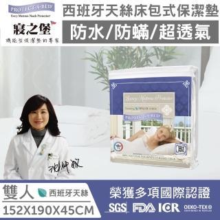 【美國寢之堡】西班牙天絲 床包式保潔墊(標準雙人5x6.2)