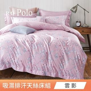 【R.Q.POLO】獨家贈送專利塑形枕 使用3M吸濕排汗專利 天絲兩用被床包四件組(雙人尺寸均一價-多款任選)