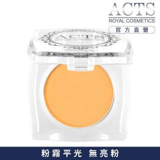 【ACTS 維詩彩妝】霧面純色眼影 橙色2302