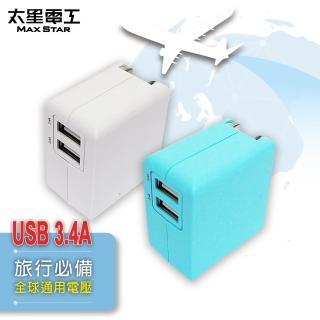【太星電工】彩色 3.4A 2USB充電器(顏色任選)