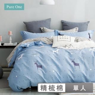 【Pure One】台灣製 100%精梳純棉 - 單人床包被套三件組 - 綜合賣場