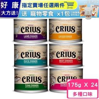 【CRIUS克瑞斯】紐西蘭貓用無穀主食餐罐 175g(24罐組)