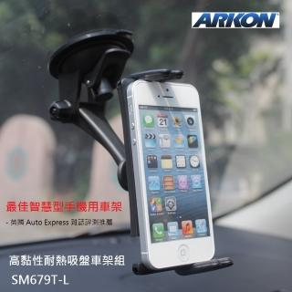 【ARKON】萬用型高黏性耐熱吸盤車架組 SM679T-L(手機車架 導航機支架 iPhone支架)