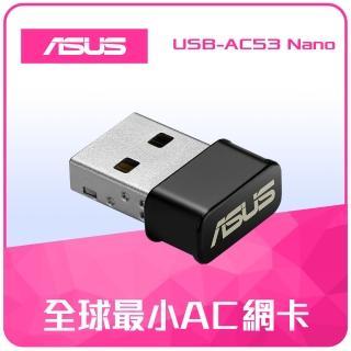 【ASUS】USB-AC53 NANO 雙頻AC1200 網路卡(黑)