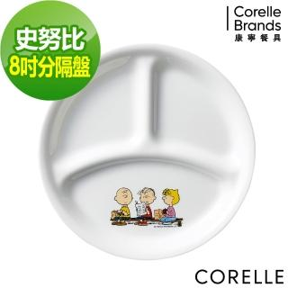 【CORELLE 康寧餐具】SNOOPY 8吋分隔餐盤(385)