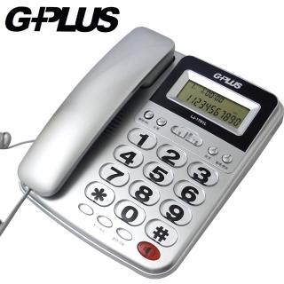 【G-PLUS】來電顯示有線電話機 LJ-1701(二色)