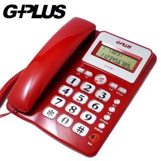 【G-PLUS】來電顯示有線電話機 LJ-1702(二色)
