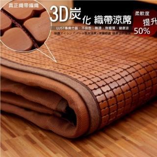 【Lust 生活寢具】5尺棉繩3D織帶型竹炭麻將涼蓆孟宗竹專利竹蓆-升級版