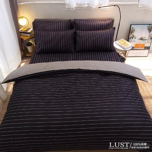 【LUST生活寢具】布蕾簡約-黑 100%精梳純棉、雙人5尺床包/枕套/薄被套組(台灣製)