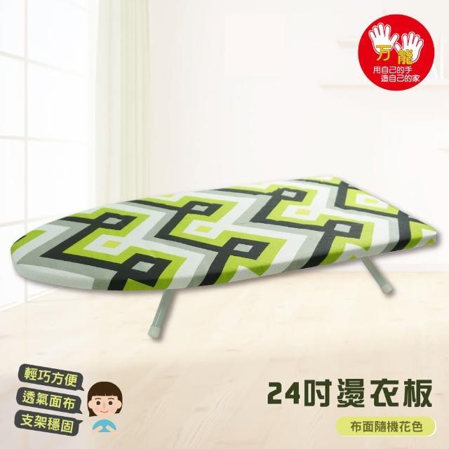 【雙手萬能】24吋桌上型燙衣板(布面隨機花色)/