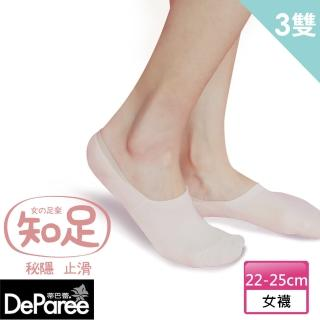【蒂巴蕾Deparee】知足 超深口隱形襪套-素面(3入)